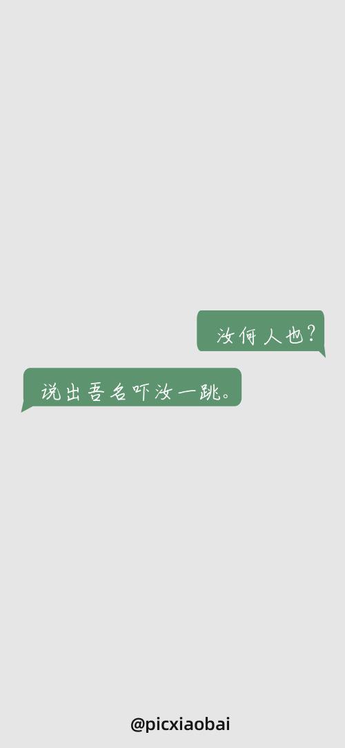 创意绿色对话框手机壁纸