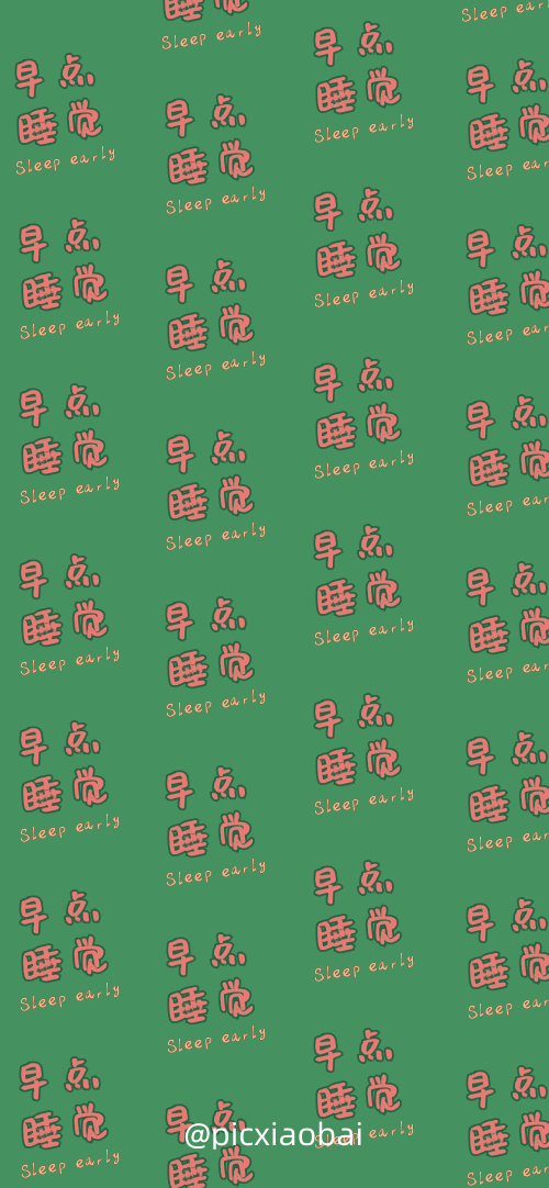 简约创意绿色早点睡觉手机壁纸