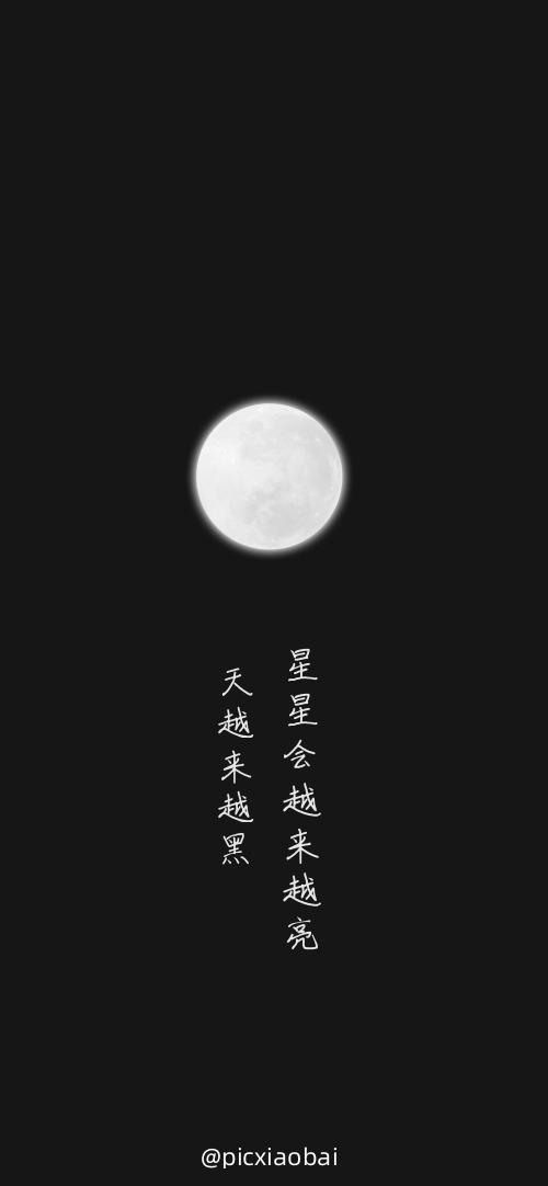 简约创意黑色月亮手机壁纸