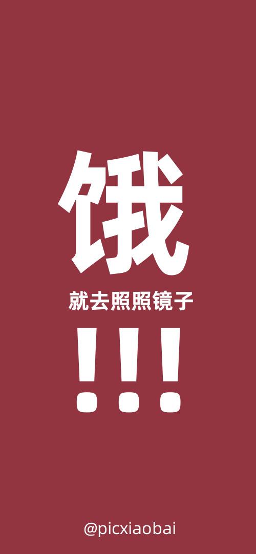 简约创意红色饿手机壁纸