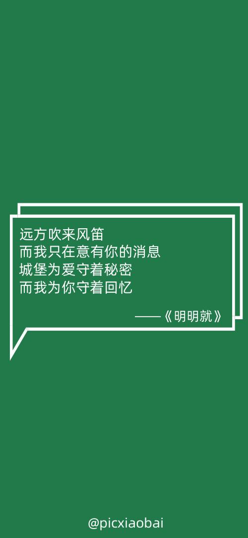 简约创意绿色明明就歌词手机壁纸