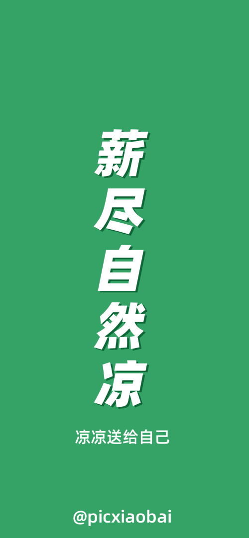 简约创意绿色搞笑手机壁纸