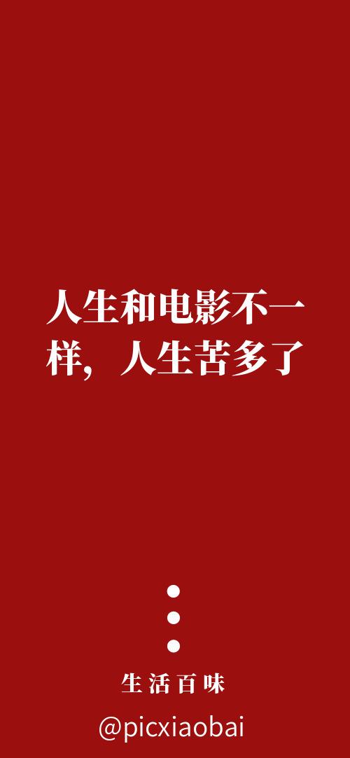 简约红色励志文案手机壁纸