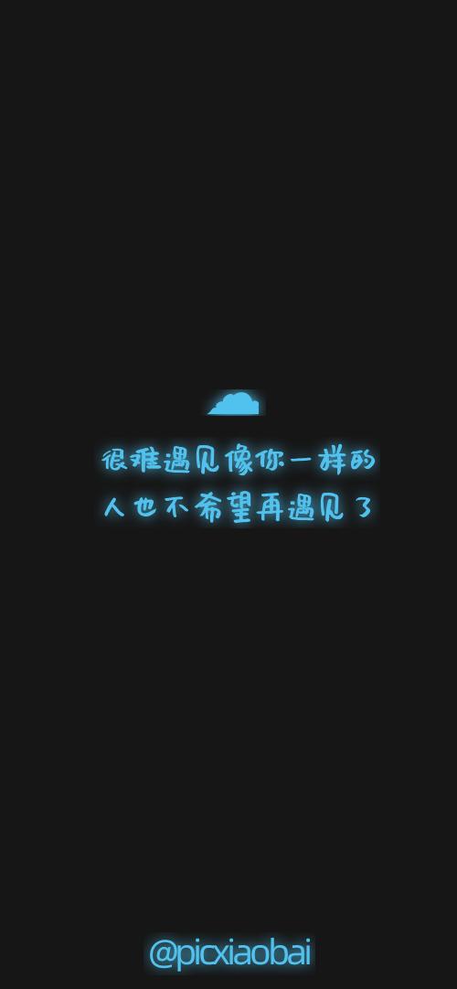 简约蓝色发光文字文艺手机壁纸
