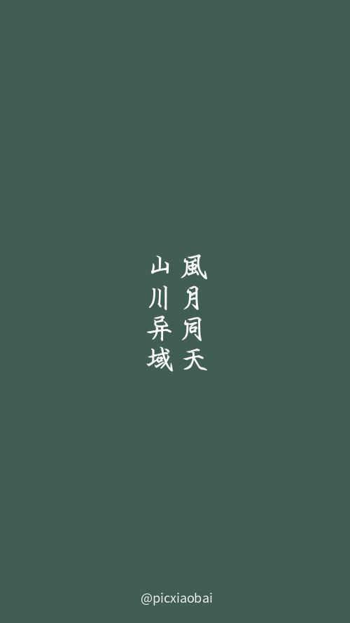 文字山川异域风月同天手机壁纸