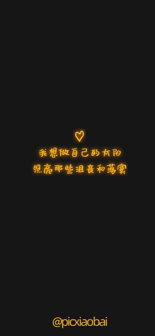 簡約黃色發光文字文藝手機壁紙