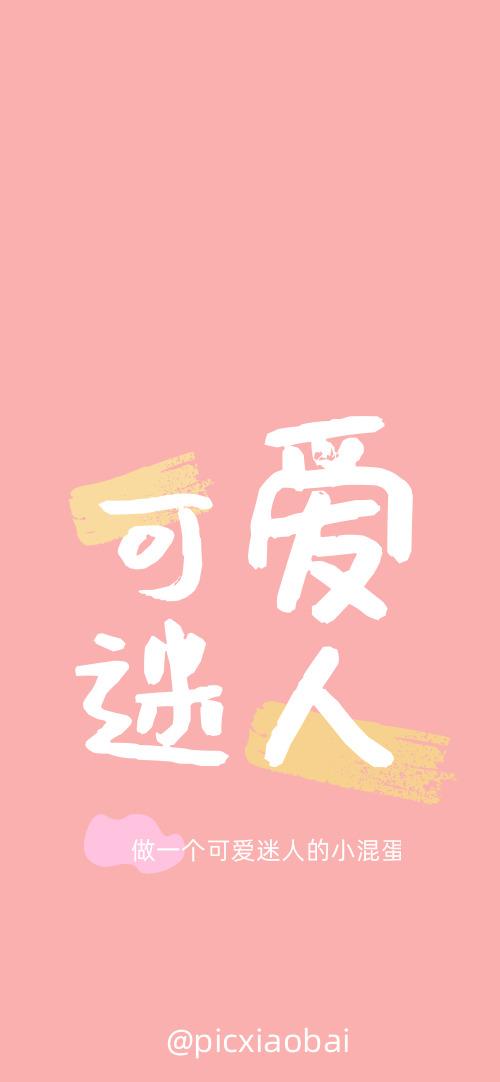 簡約清新可愛迷人粉色手機壁紙
