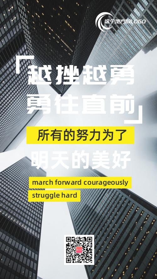简约励志企业文化手机海报