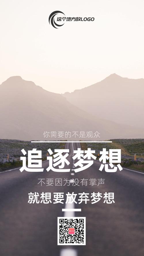 公路追逐梦想企业文化手机海报