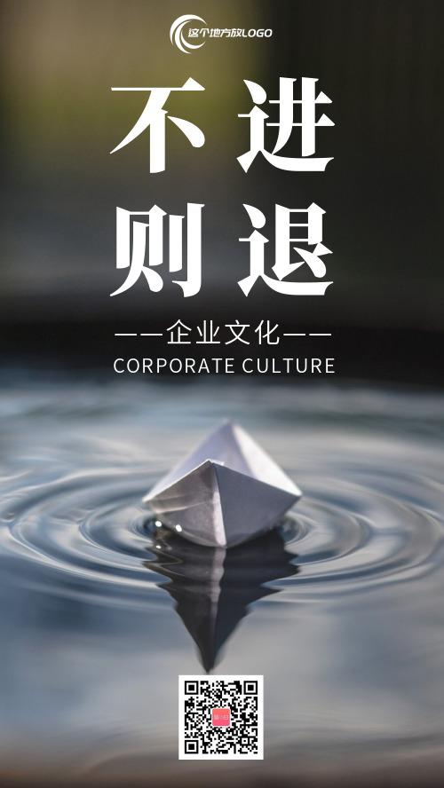 励志不进则退企业文化宣传
