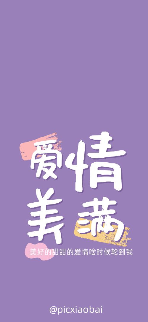 簡約清新愛情美滿紫色手機壁紙