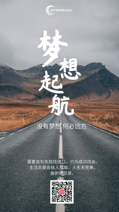 公路梦想起航企业文化手机海报