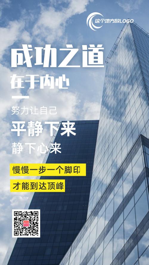 简约高楼励志企业文化手机海报