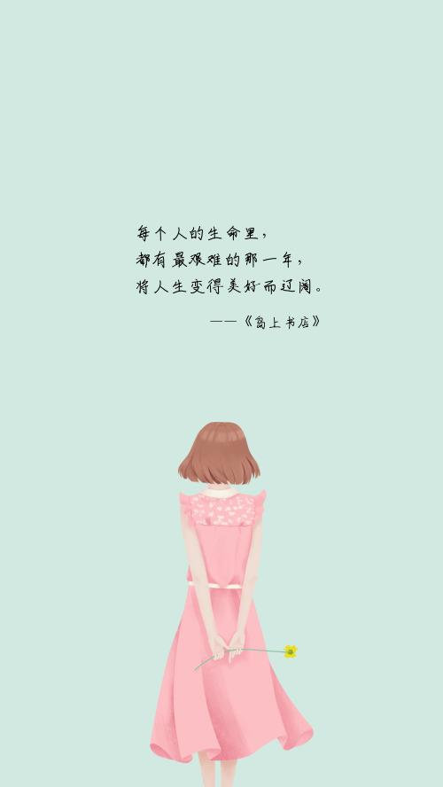 卡通女孩背影文字手机壁纸