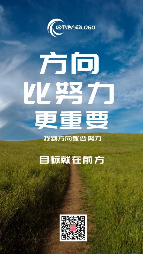 简约蓝天草地企业文化手机海报