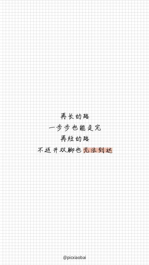 简约励志短句文字手机壁纸