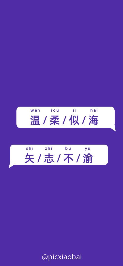 簡約創意紫色聊天氣泡手機壁紙