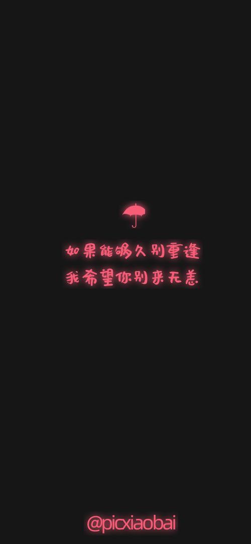 简约粉色发光文字文艺手机壁纸