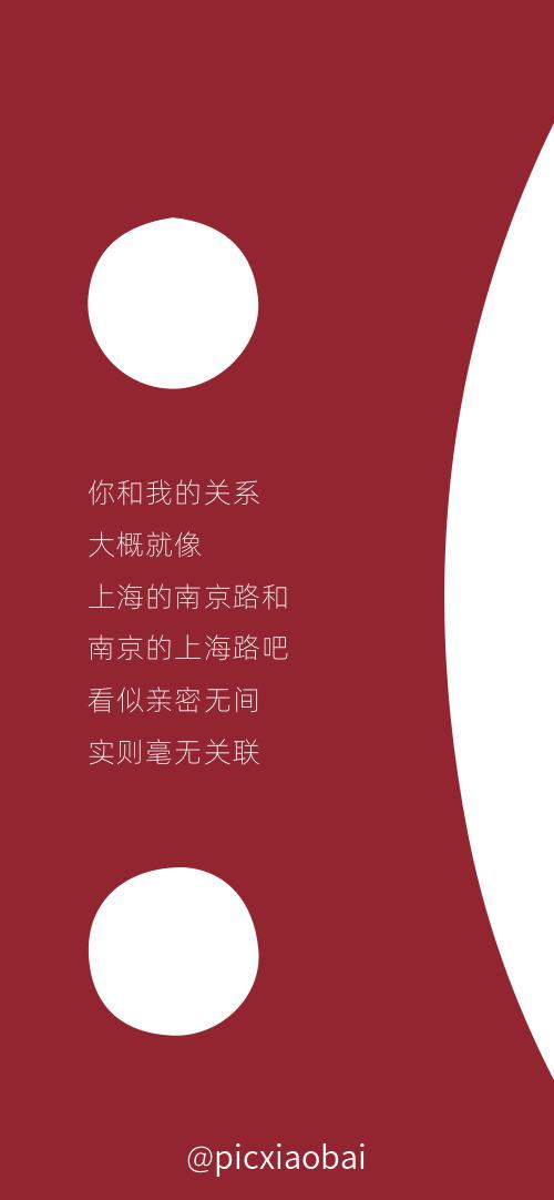 简约创意红色伤感手机壁纸