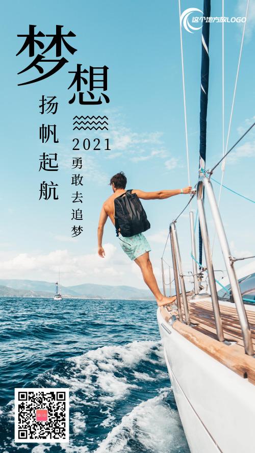 梦想扬帆起航励志企业文化宣传