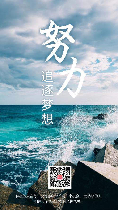 简约创意海边企业文化手机海报