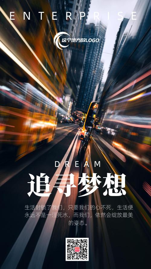 简约追寻梦想企业文化手机海报