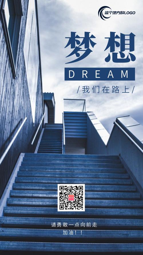 简约梦想励志企业文化宣传