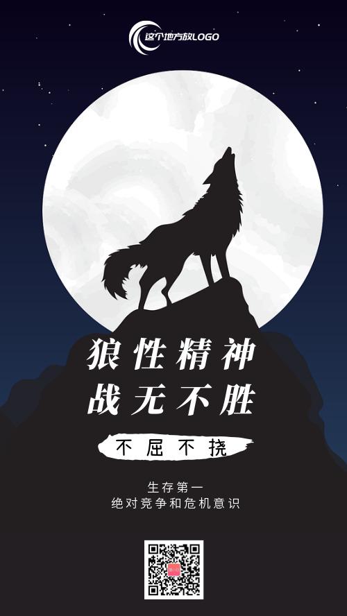 狼性精神战无不胜企业文化宣传