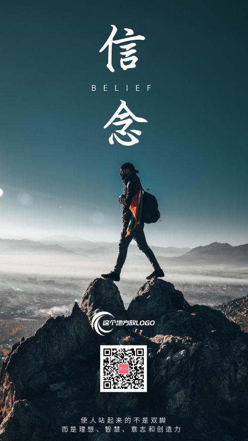 简约信念山峰企业文化宣传