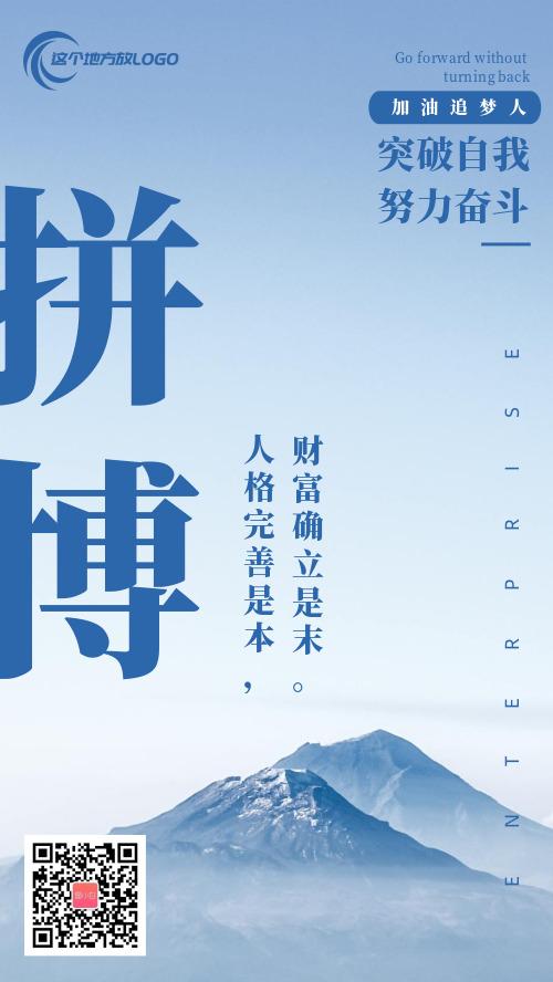 简约蓝色拼搏企业文化手机海报