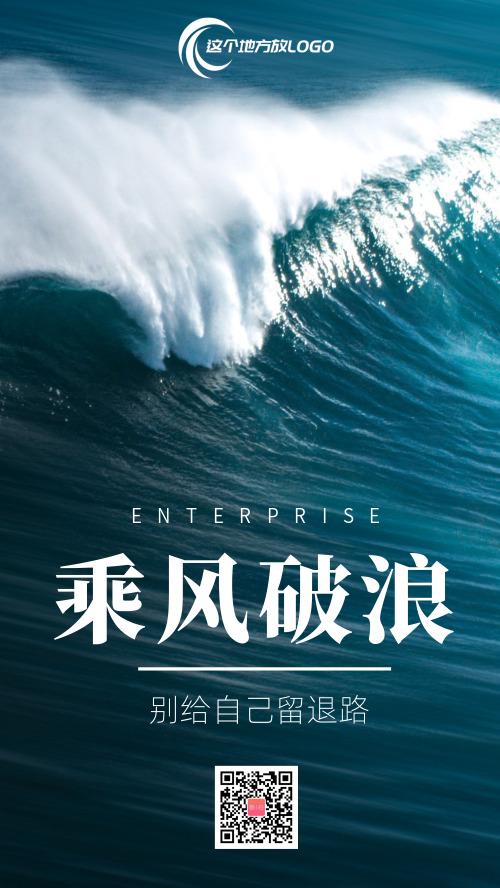 简约乘风破浪企业文化手机海报