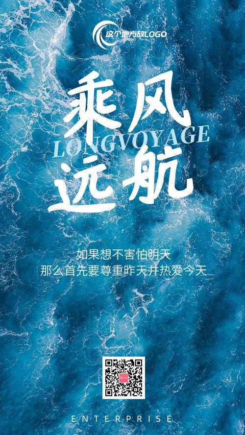 简约海浪企业文化手机海报