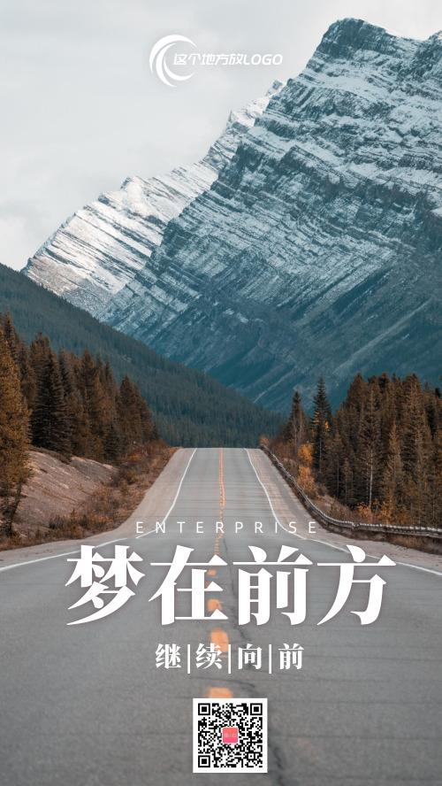 简约公路企业文化手机海报