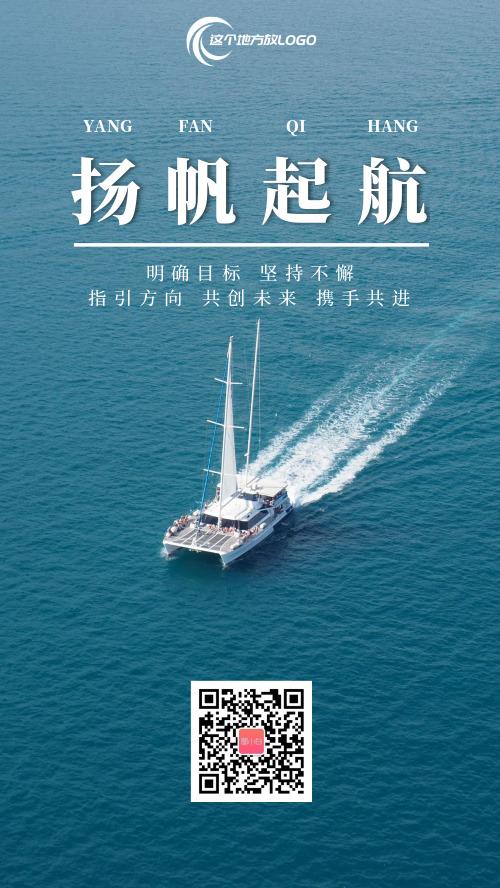 扬帆起航励志企业文化宣传