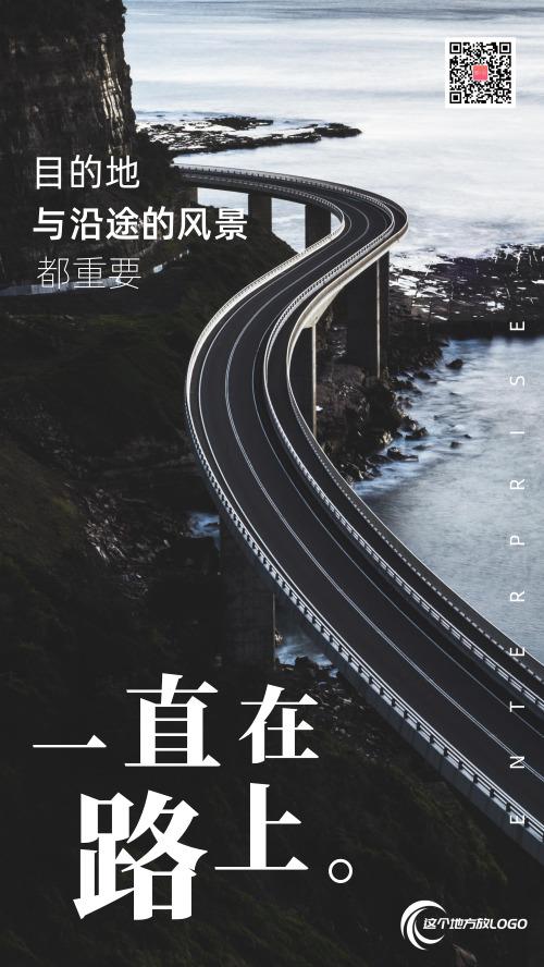 海边公路企业文化手机海报