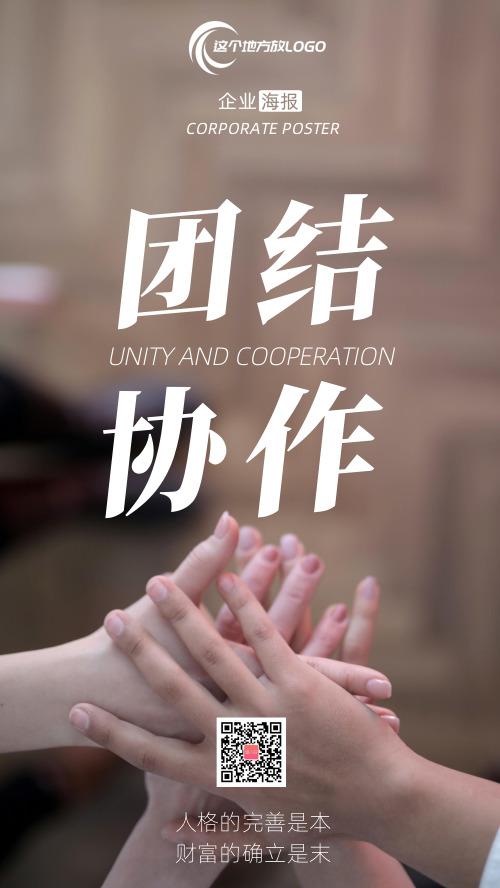 简约团结合作企业文化手机海报