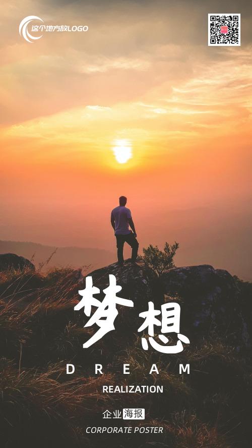 简约励志梦想企业文化手机海报