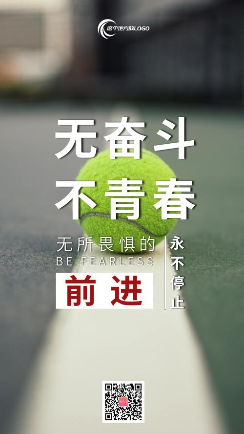 无奋斗不青春励志企业文化宣传
