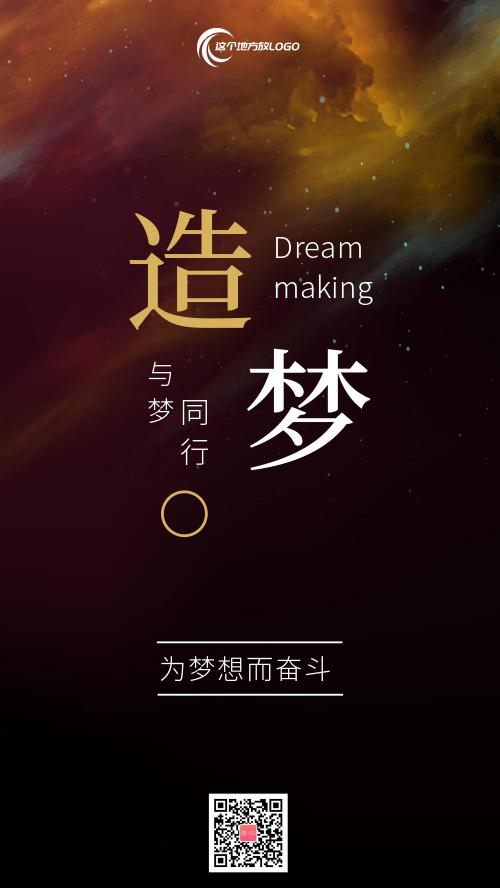 造梦与梦同行励志企业文化宣传