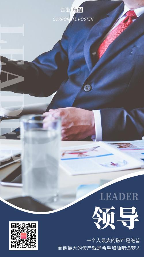 简约领导企业文化手机海报