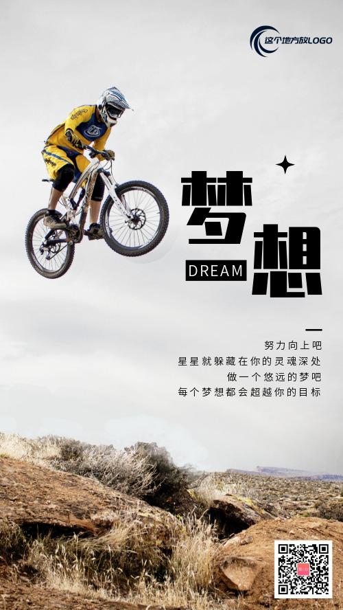 梦想励志企业文化宣传