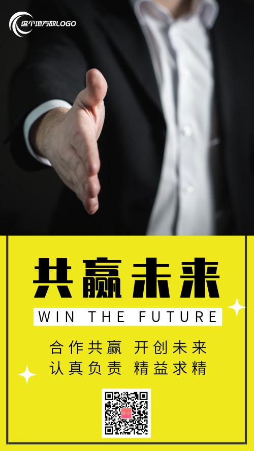 商务风共赢未来励志企业文化宣传