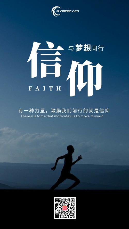 簡約信仰與夢想同行企業文化宣傳