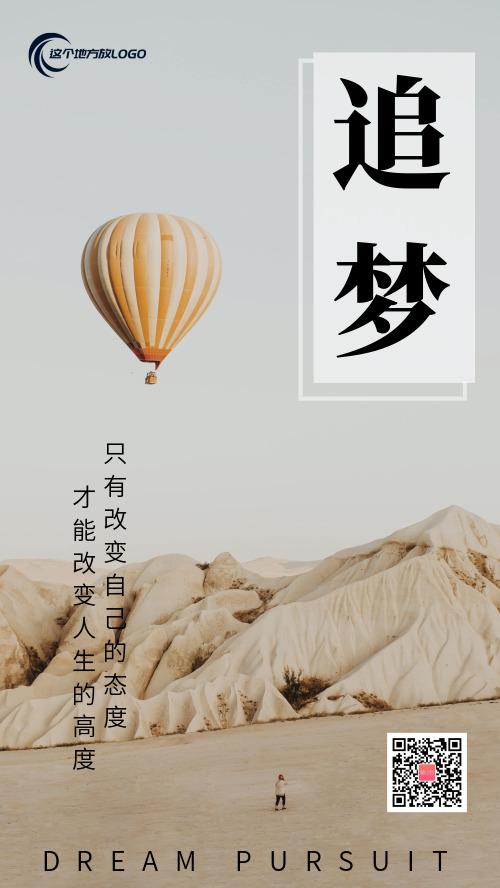 简约追梦励志企业文化宣传
