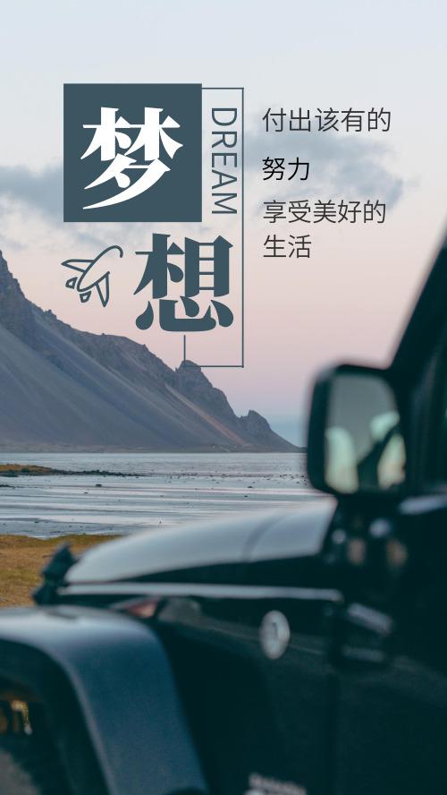 梦想简约励志企业文化宣传海报