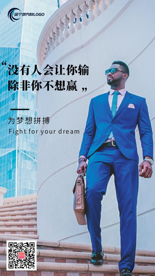 简约为梦想拼搏励志企业文化宣传