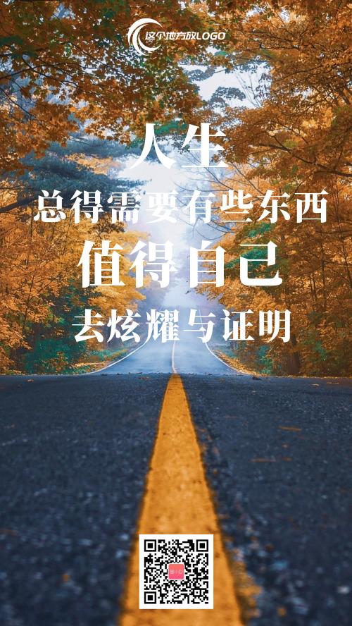 简约励志公路背景企业文化宣传