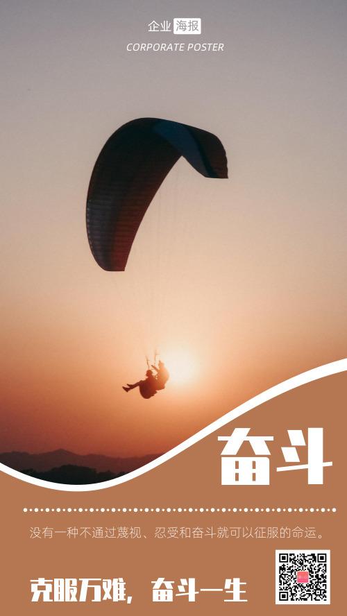 简约奋斗企业文化手机海报