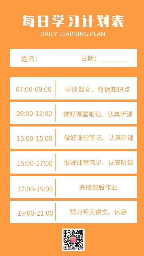 簡約橙色每日學習計劃手機海報