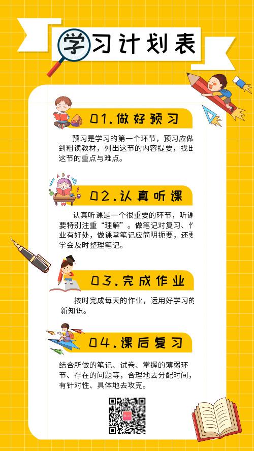 卡通插畫學習計劃表手機海報